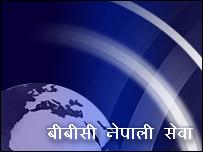 BBC Nepali Radio