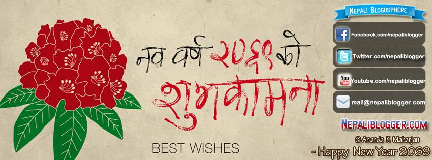 Happy New Year 2069