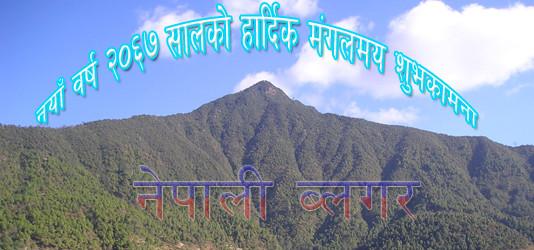 Happy New Year Nepal