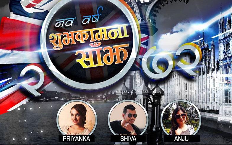 Priyanka-Karki,-Anju-Panta,-and-Shiva-Pariyar-New-Year-UK