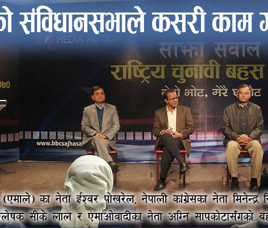 Rabinda Misha Sajha Sawal CA Election