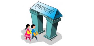 SLC Exams Nepal